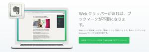 EvernoteWebクリッパー