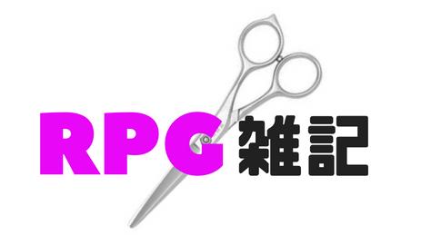RPG雑記